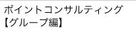 ポイントコンサルティング【グループ編】