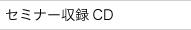 セミナー収録CD